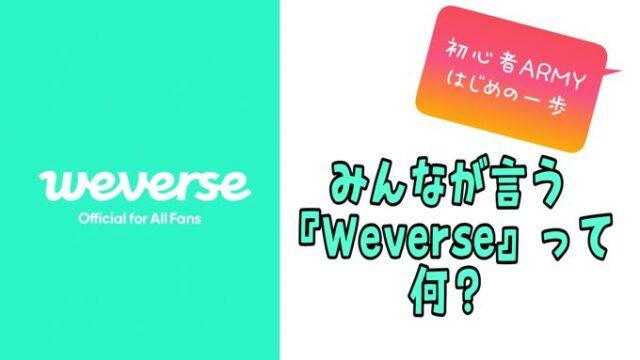 【BTS防弾少年団】Weverseって何に?〈初心者ARMY☆はじめの一歩〉