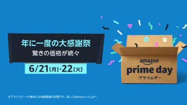 【Amazon プライムデー】BTSベストアルバムやCD/DVD、愛読書etcいろいろお得