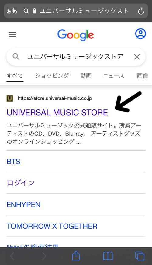【BTSグッズ買い方】写真付で解説!ベストアルバムをユニバーサルミュージックストアで買ってみた