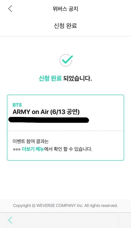 写真で解説【ARMY on AIR申込方法】BTS 2021 SOWOOZOO ライブストリーミング